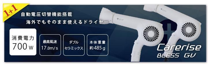 ケアライズブレスGVドライヤーTF-1407N