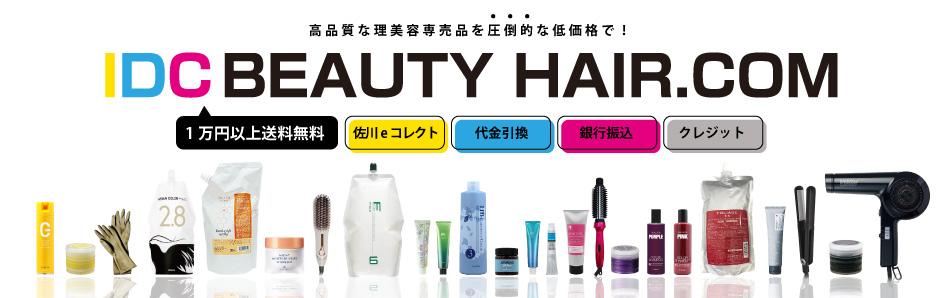 美容室専売品卸/通販 IDC-BeautyHair/商品一覧ページ